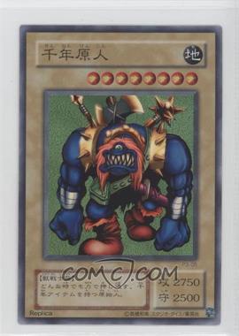 2000 Yu-Gi-Oh! Premium Pack 3 Japanese #P3-05 - Sengenjin