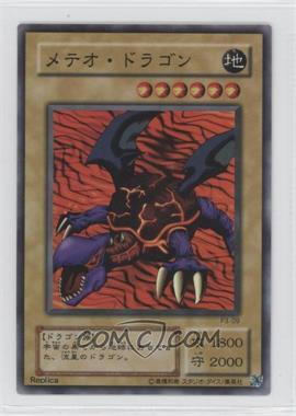 2000 Yu-Gi-Oh! Premium Pack 3 Japanese #P3-09 - Meteor B. Dragon