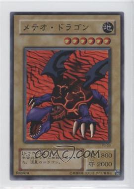 2000 Yu-Gi-Oh! Premium Pack 3 Japanese #P3-09 - Meteor Dragon