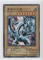 Blue-Eyes White Dragon