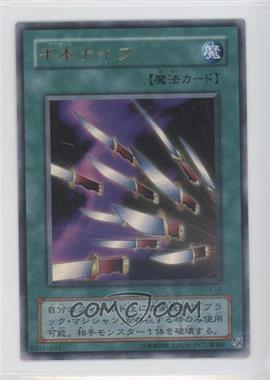2001 Yu-Gi-Oh! Premium Pack 4 Japanese #P4-03 - Thousand Knives