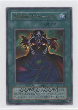 2001 Yu-Gi-Oh! Premium Pack 4 Japanese #P4-04 - Dark Magic Curtain