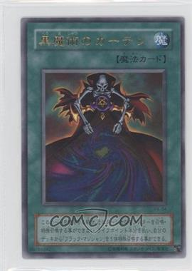 2001 Yu-Gi-Oh! Premium Pack 4 Japanese #P4-04 - Dark Magic Curtain