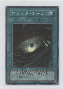 2002 Yu-Gi-Oh! Legend of Blue Eyes White Dragon Booster Pack [Base] Japanese #LB-51 - [Missing]