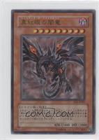Red-Eyes Darkness Dragon