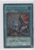 Neos Force (Ultimate Rare)