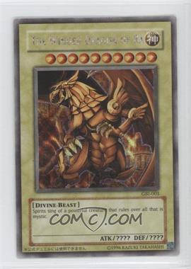 2015 [???] [???] #GB1-003.1 - The Winged Dragon of Ra (Secret Rare)