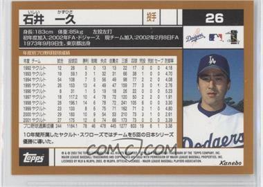 2003 Topps Kanebo Japan #26 - Kazuhisa Ishii - Courtesy of COMC.com
