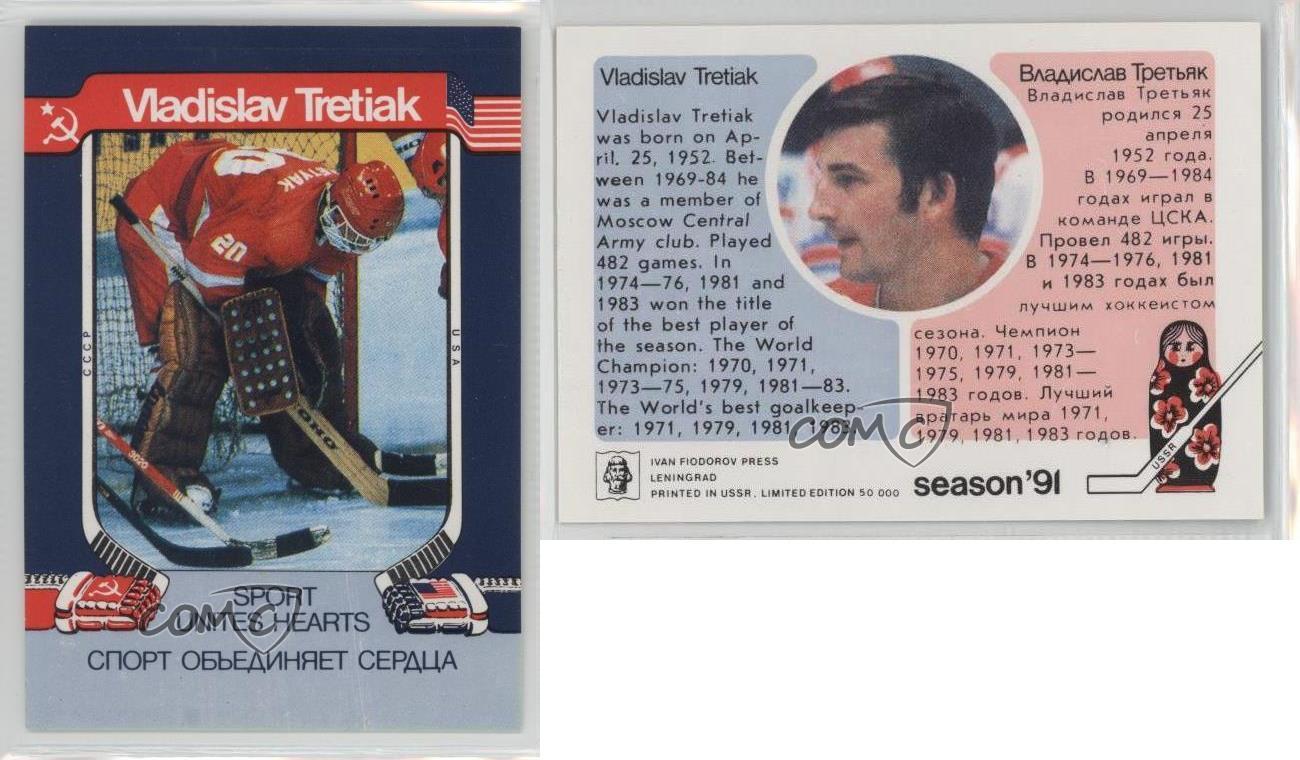 Vladislav Tretiak Card