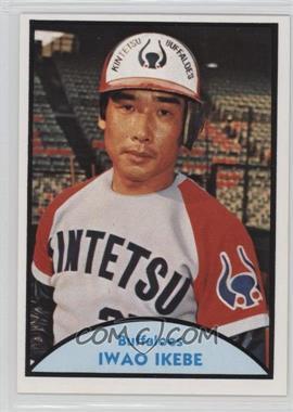 1979 TCMA Japanese Pro Baseball - [Base] #49 - Iwao Ikebe