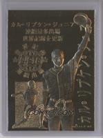 Cal Ripken Jr. (Japanese)