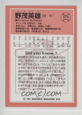 Hideo-Nomo.jpg?id=c3b30306-86bb-490a-b521-3e1d242cafe0&size=original&side=back&.jpg