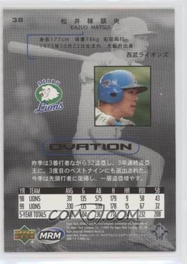 Kazuo-Matsui.jpg?id=f0115f65-cb64-4d7d-85f6-c5ff17f1b176&size=original&side=back&.jpg