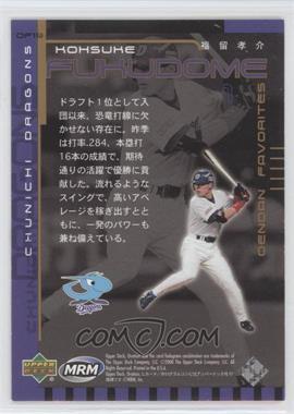 Kohsuke-Fukudome.jpg?id=ebc77766-85f1-484a-84c8-66bd9cbcc8dd&size=original&side=back&.jpg