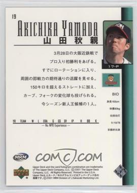 Akichika-Yamada.jpg?id=ce16cdef-1d9a-452f-925c-652c23c7f9bb&size=original&side=back&.jpg