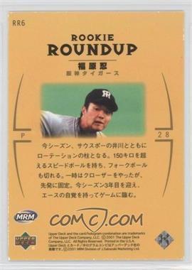 Shinobu-Fukuhara.jpg?id=3cab7898-4ead-4d1f-90af-e4be19ea805b&size=original&side=back&.jpg
