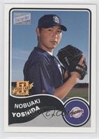 Nobuaki Yoshida (Black and White Bazooka Logo)