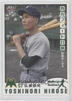 Yoshinori Hirose