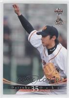 Daisuke Ochi