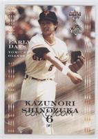 Kazunori Shinozuka