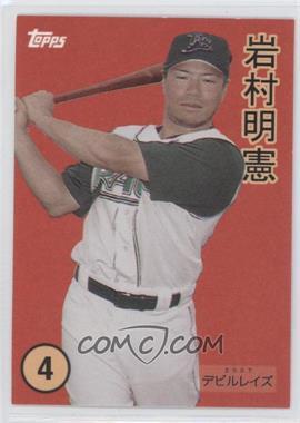2007 Topps - Wal-Mart Insert #WM52 - Akinori Iwamura