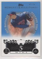 Roy Halladay (2003 AL Cy Young - 22 Wins) /10