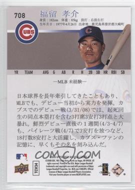 Kosuke-Fukudome-(Japanese).jpg?id=6bc4efd0-8296-49ab-84d3-fcb98101bcc7&size=original&side=back&.jpg