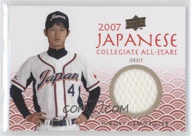 2008 Upper Deck USA Baseball National Teams Box Set - Japanese Collegiate All-Stars - Jerseys [Memorabilia] #JN-20 - Hiroki Uemoto
