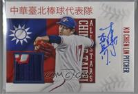 Ko Chien Lin /25