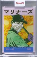 Ichiro Suzuki (Morning Breath) [Uncirculated] #/1,501