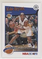 Hoops Tribute - Kobe Bryant [EXtoNM]