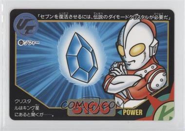 1993 Bandai Ultraman Ultra - [Base] #44 - Needs Translation