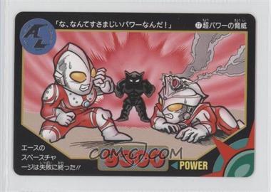 1993 Bandai Ultraman Ultra - [Base] #77 - Needs Translation