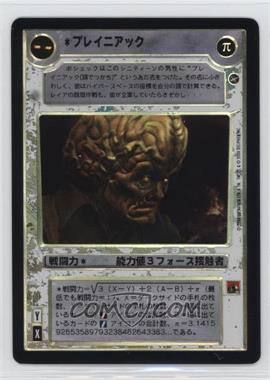 2000 Star Wars Customizable Card Game: Reflections 2 - Foil Reprint Pack - Japanese #NoN - Braniac