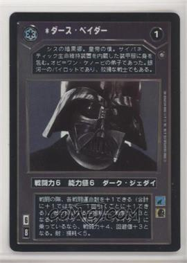2000 Star Wars Customizable Card Game: Reflections 2 - Foil Reprint Pack - Japanese #NoN - Darth Vader
