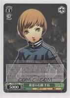 Chie, Golden Right Foot