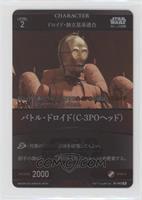Character - C-3P0