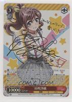 Saaya Yamabuki (Foil and Signed)