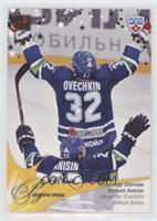 Alex Ovechkin, Mikhail Anisin
