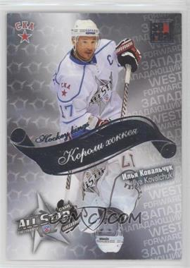 2012-13 Sereal KHL All-Star Collection - Kings of Hockey #ASG-K21 - Ilya Kovalchuk [EX to NM]