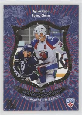 2012-13 Sereal KHL All-Star Collection - Two Worlds - One Game #TWO-009 - Zdeno Chara