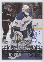 Young Guns - Ben Bishop (2008-09 Upper Deck) /2