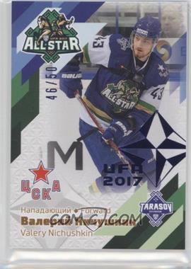 2016-17 Sereal KHL All-Star Collection - [Base] - Blue #ASG-KHL-017 - Valery Nichushkin /50