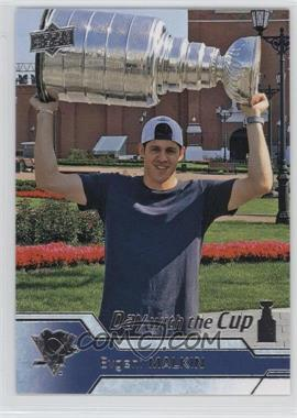 2016-17 Upper Deck - Day with the Cup #DC22 - Evgeni Malkin