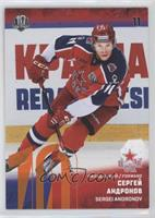 Sergei Andronov