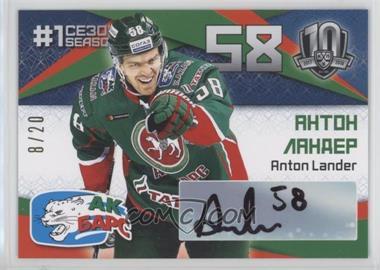2017-18 Sereal KHL Season 10 - First Season Autographs #FST-A41 - Anton Lander /20