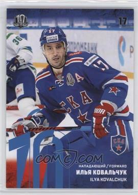 2017-18 Sereal KHL Season 10 - SKA St. Petersburg - Blue #SKA-013 - Ilya Kovalchuk