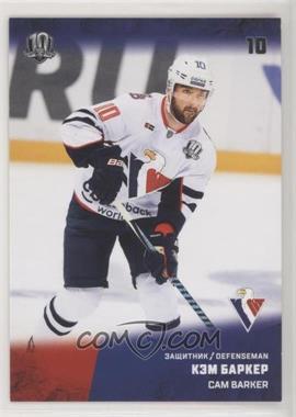 2017-18 Sereal KHL Season 10 - Slovan Bratislava #SLV-003 - Cam Barker