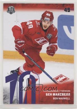 2017-18 Sereal KHL Season 10 - Spartak Moscow - Purple #SPR-013 - Ben Maxwell