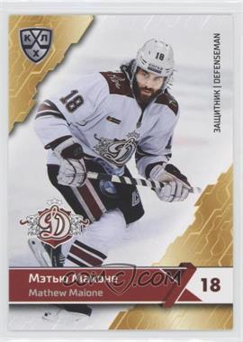 2018-19 Sereal KHL 11th Season - Dinamo Riga #DRG-007 - Mathew Maione